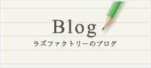 Blog ラズファクトリーのブログ