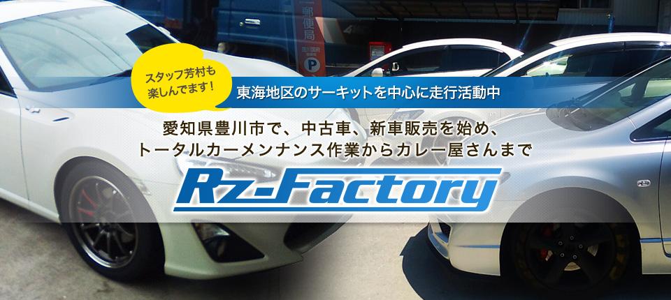 愛知県豊川市で、中古車、新車販売を始め、トータルカーメンナンス作業からカレー屋さんまで